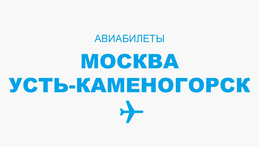 Авиабилеты Москва - Усть-Каменогорск прямой рейс, расписание, цена