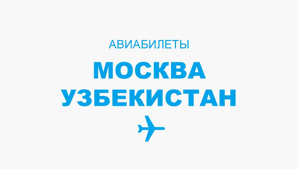 Авиабилеты Москва - Узбекистан прямой рейс, расписание, цена