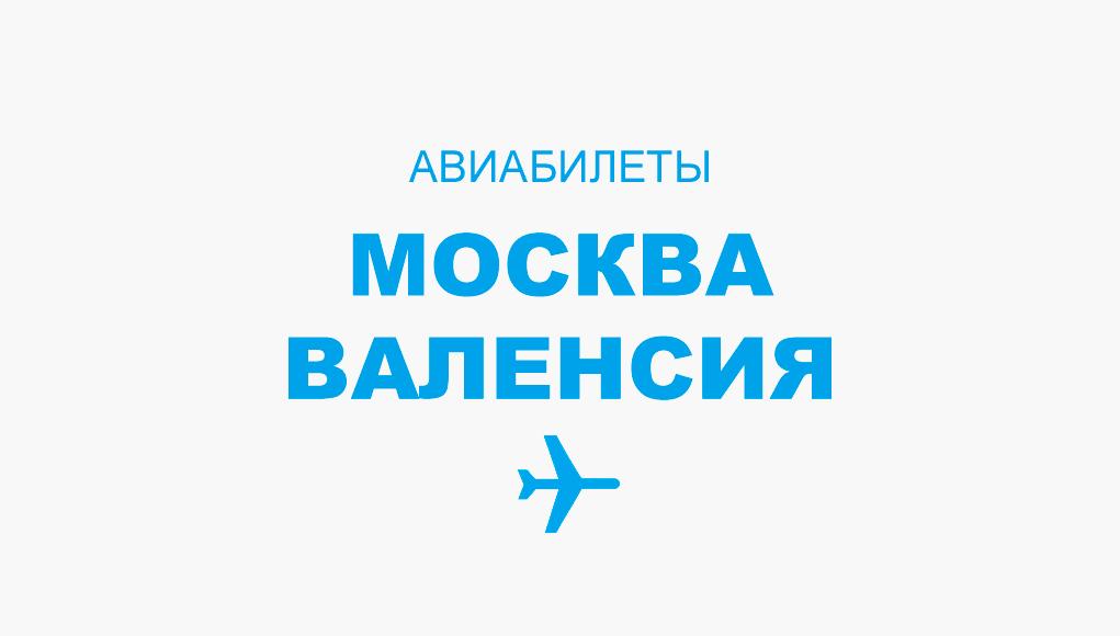 Авиабилеты Москва - Валенсия прямой рейс, расписание и цена