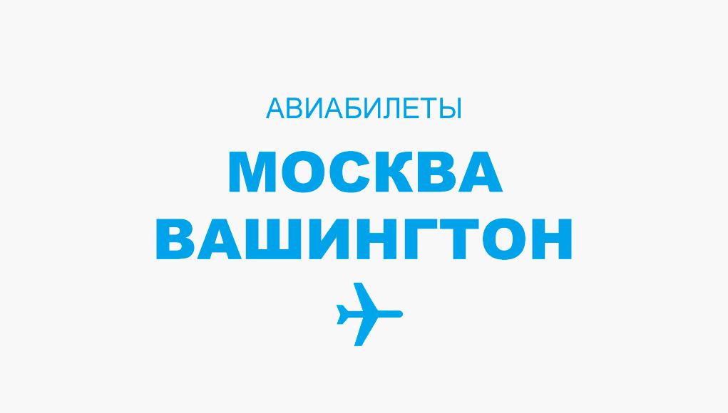 Авиабилеты Москва - Вашингтон прямой рейс, расписание и цена