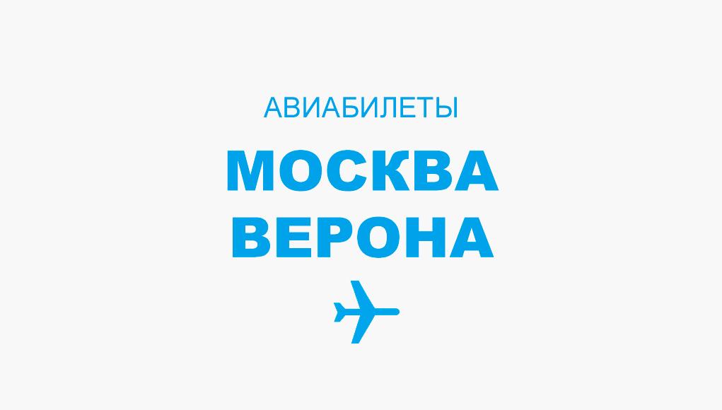 Авиабилеты Москва - Верона пямой рейс, расписание и цена