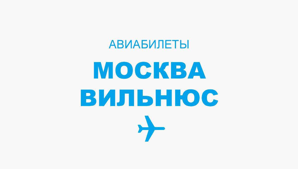Авиабилеты Москва - Вильнюс прямой рейс, расписание и цена
