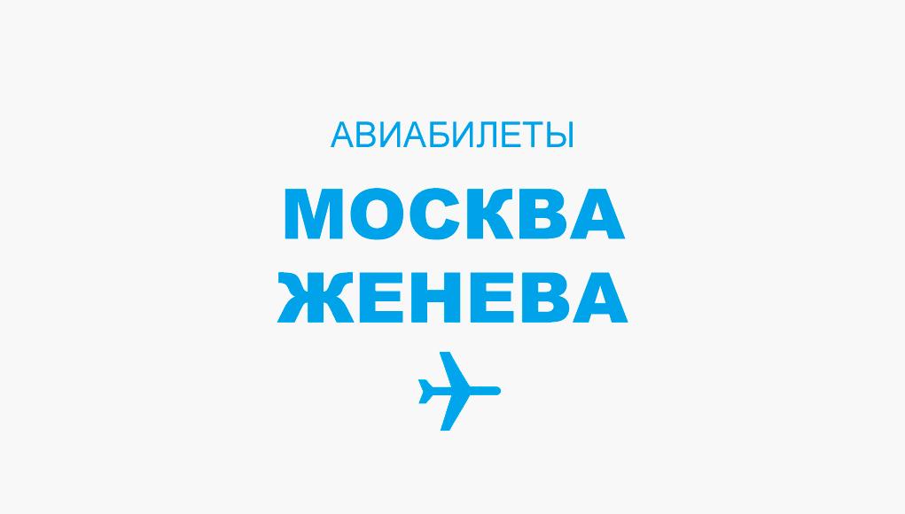 Авиабилеты Москва - Женева прямой рейс, расписание и цена