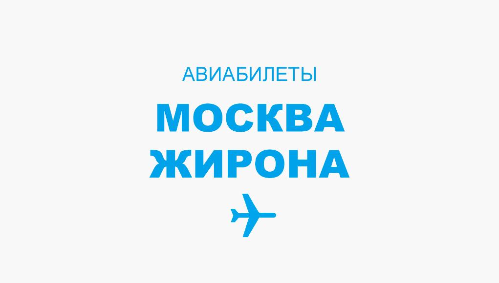 Авиабилеты Москва - Жирона прямой рейс, расписание и цена