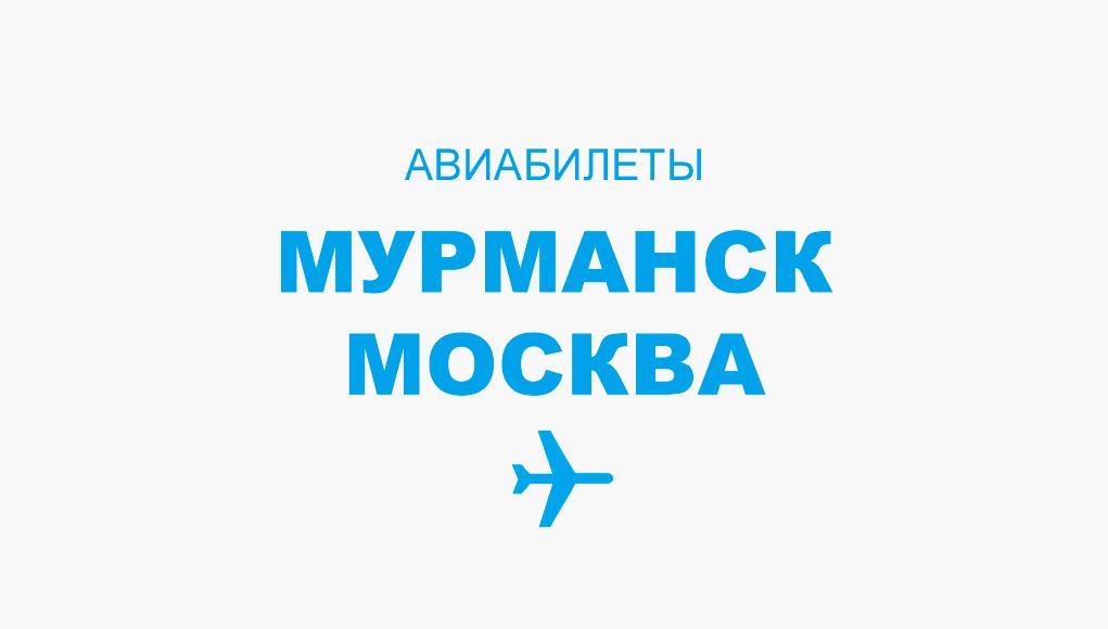 Авиабилеты Мурманск - Москва прямой рейс, расписание и цена