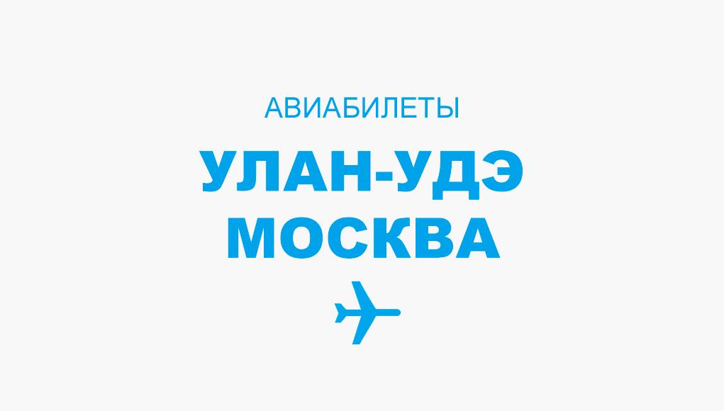 Авиабилеты Улан-Удэ - Москва прямой рейс, расписание и цена