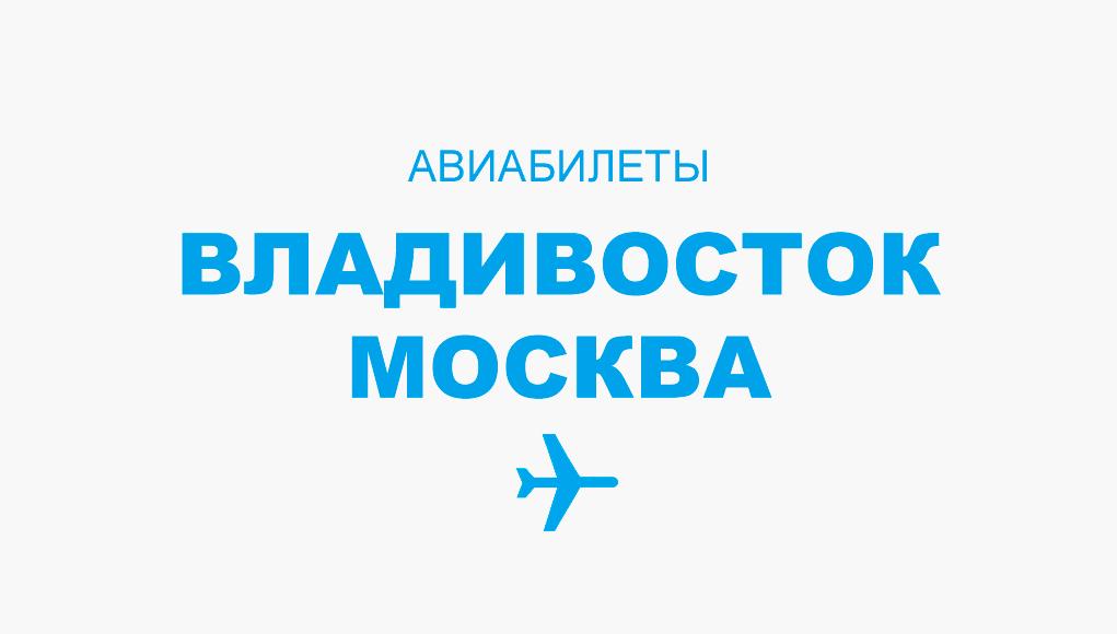 Авиабилеты Владивосток - Москва прямой рейс, расписание, цена