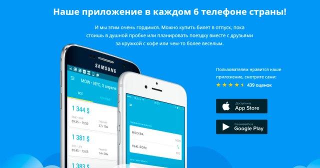 Мобильное приложение Aviasales в каждом 6 телефоне страны!