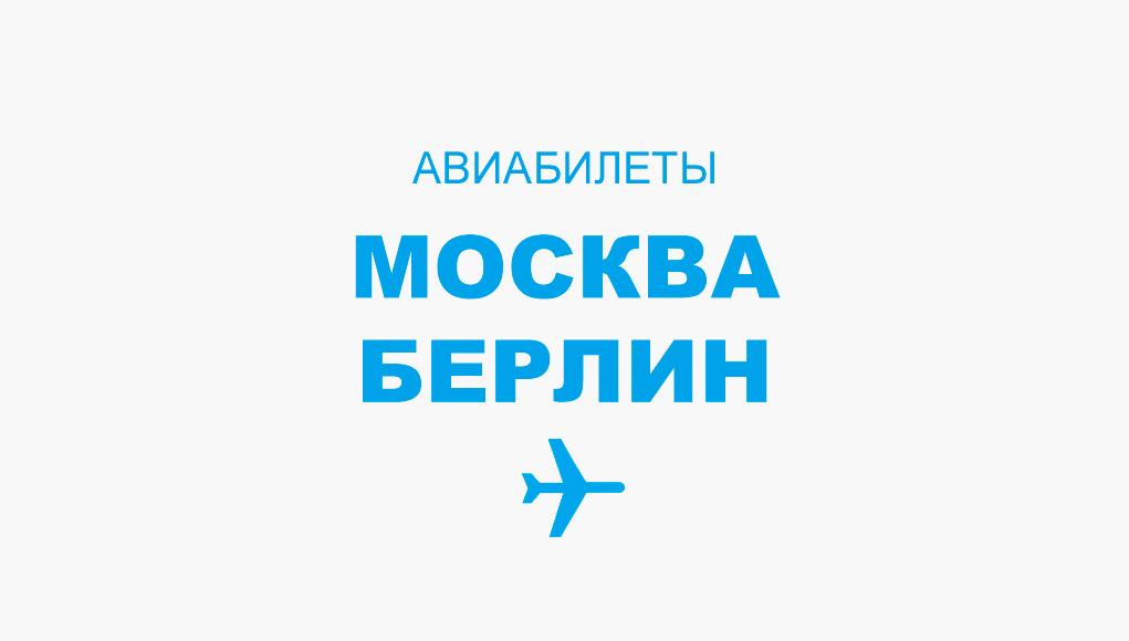 Авиабилеты Москва - Берлин прямой рейс, расписание и цена