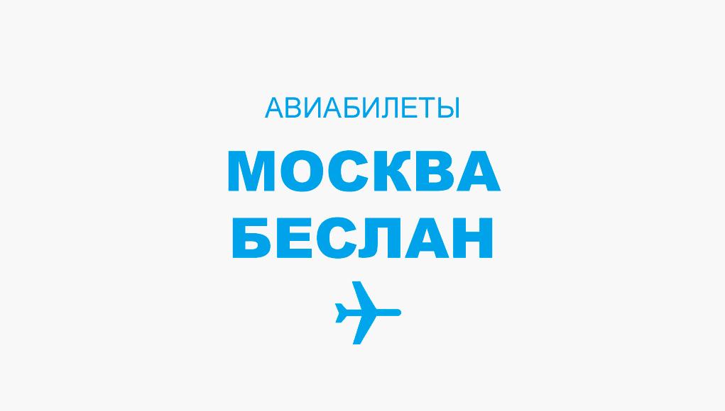 Авиабилеты Москва - Беслан прямой рейс, расписание и цена
