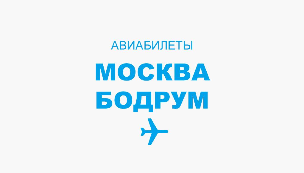 Авиабилеты Москва - Бодрум прямой рейс, расписание и цена