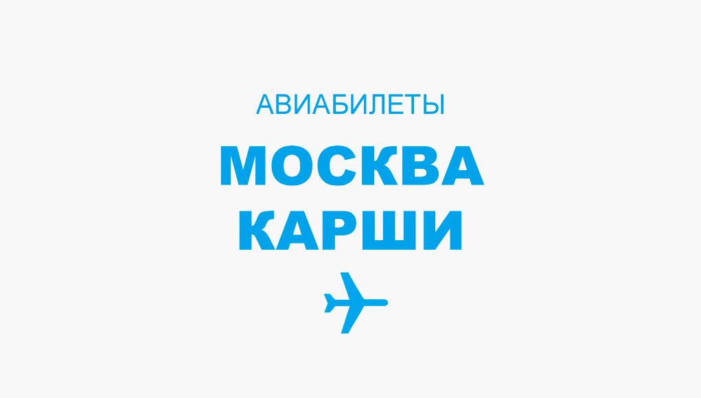 Авиабилеты Москва - Карши прямой рейс, расписание и цена