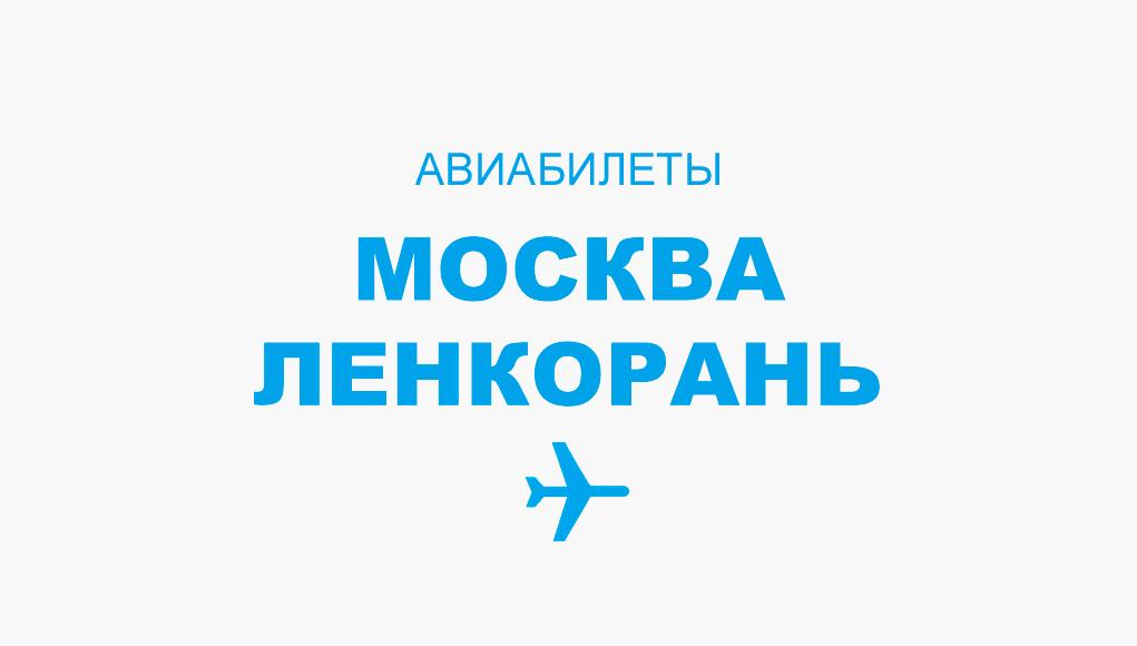 Авиабилеты Москва - Ленкорань прямой рейс, расписание и цена