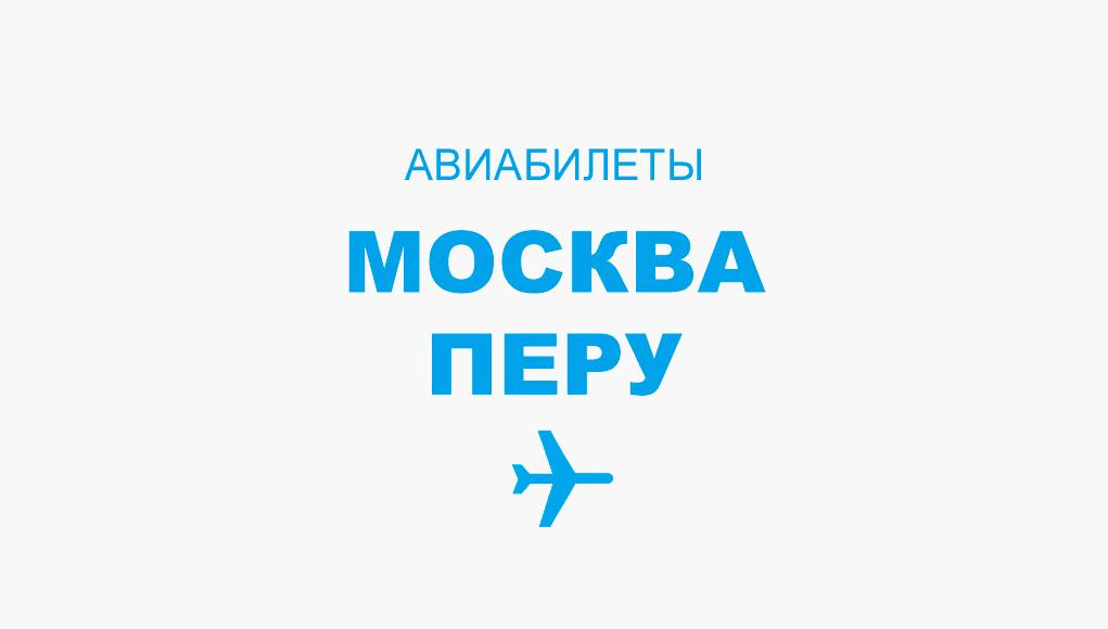 Авиабилеты Москва - Перу прямой рейс, расписание и цена