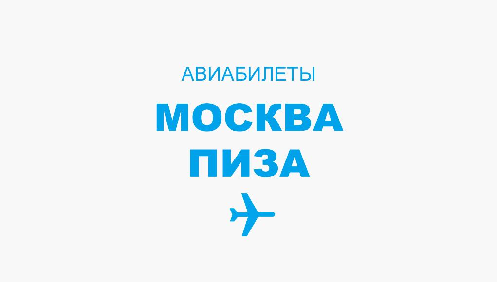 Авиабилеты Москва - Пиза прямой рейс, расписание и цена