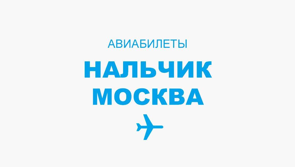 Авиабилеты Нальчик - Москва прямой рейс, расписание и цена