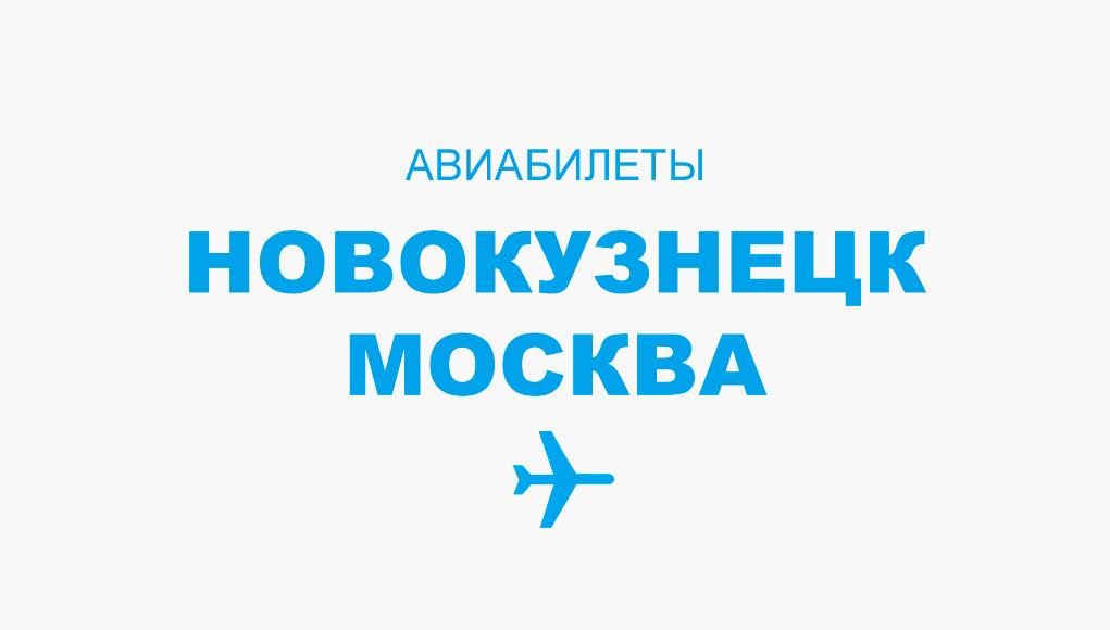 Авиабилеты Новокузнецк - Москва прямой рейс, расписание и цена