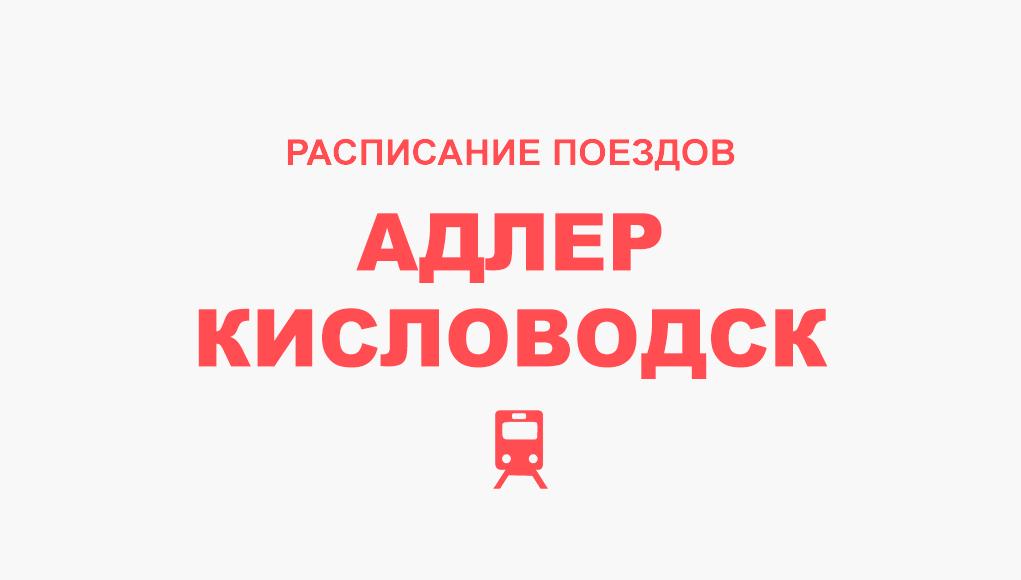 Расписание поездов Адлер - Кисловодск