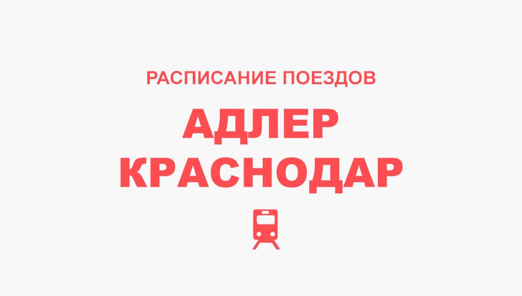 Расписание поездов Адлер - Краснодар