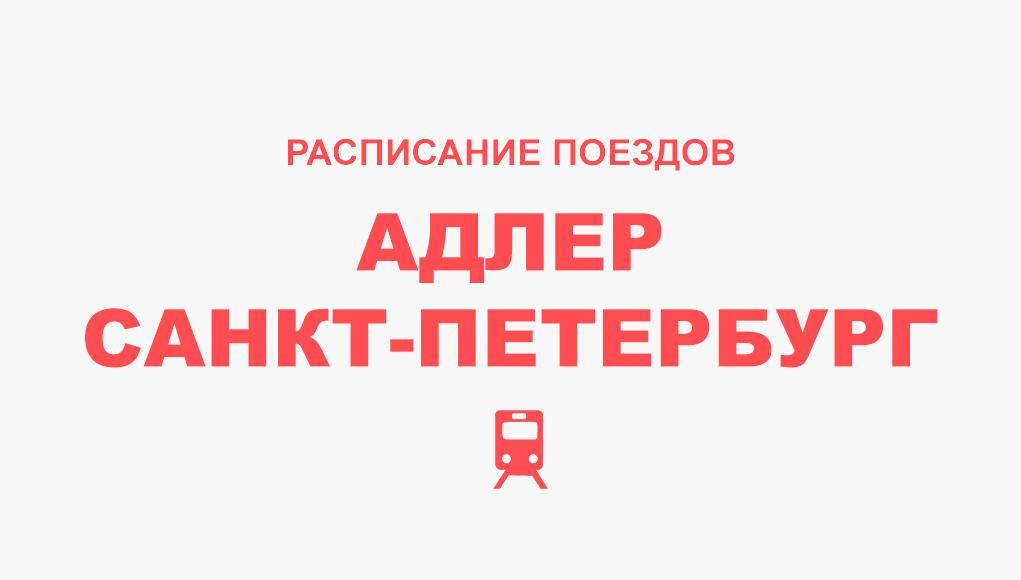 Расписание поездов Адлер - Санкт-Петербург