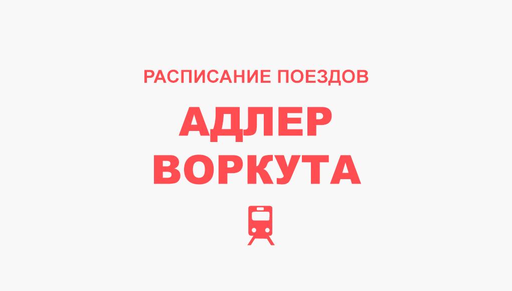 Расписание поездов Адлер - Воркута