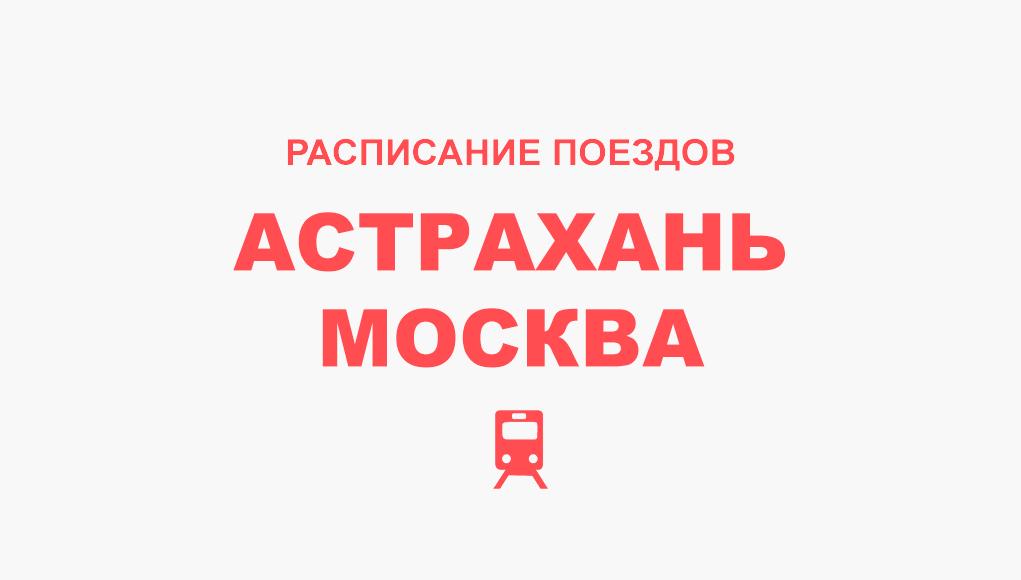 Расписание поездов Астрахань - Москва