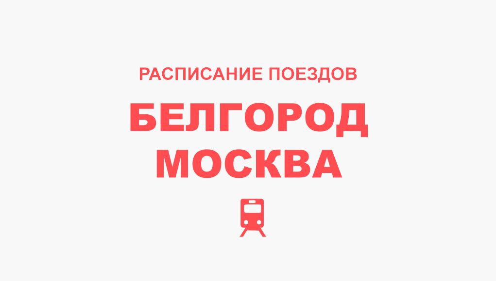 Расписание поездов Белгород - Москва