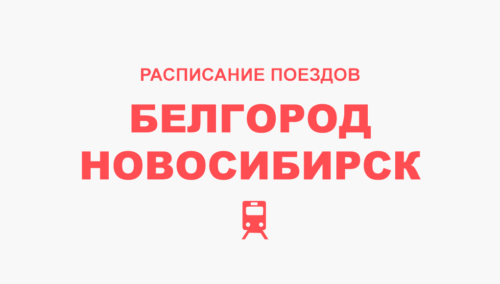 Расписание поездов Белгород - Новосибирск