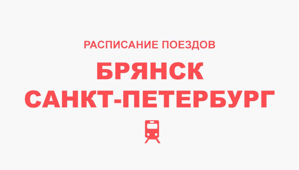 Расписание поездов Брянск - Санкт-Петербург