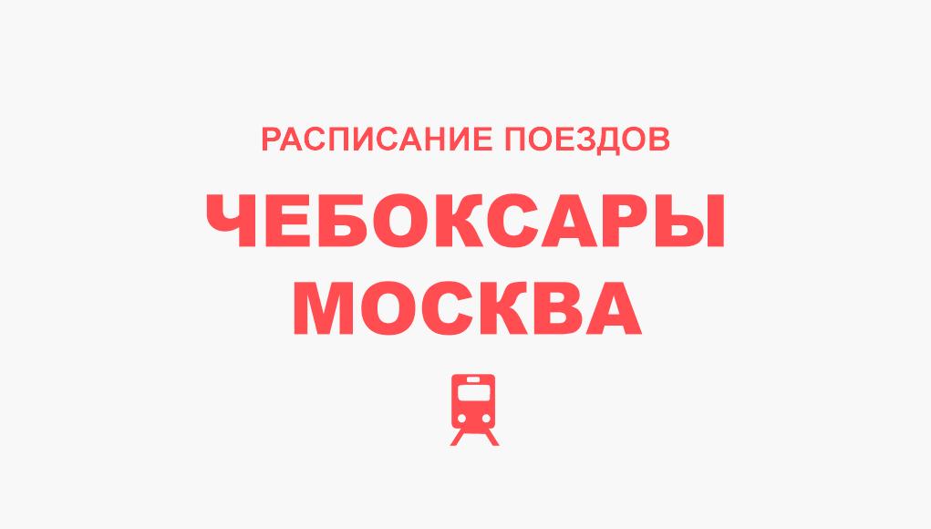 Расписание поездов Чебоксары - Москва