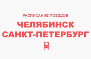 Расписание поездов Челябинск - Санкт-Петербург