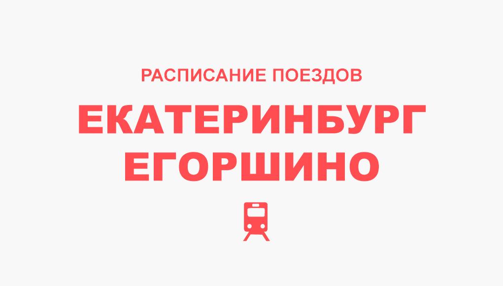 Расписание поездов Екатеринбург - Егоршино