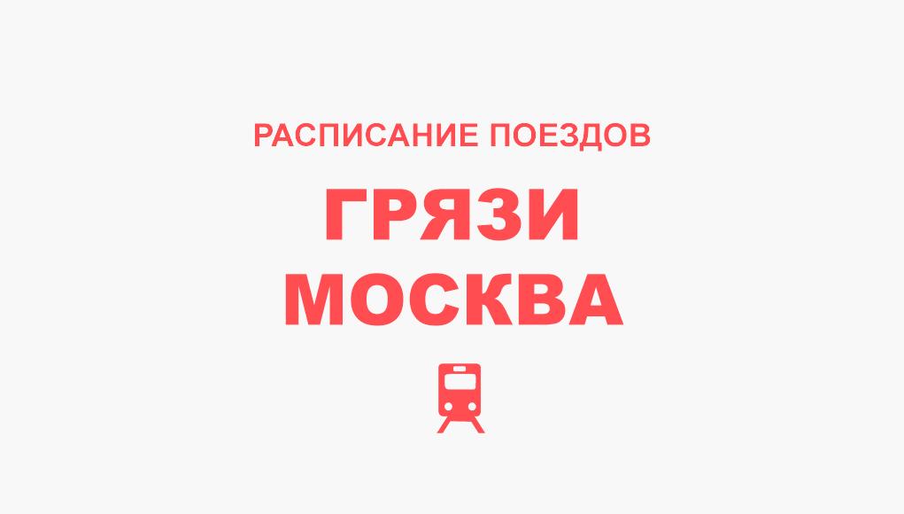 Расписание поездов Грязи - Москва