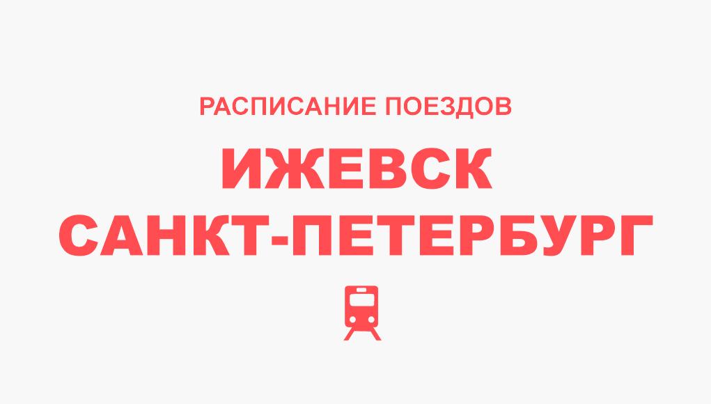 Расписание поездов Ижевск - Санкт-Петербург