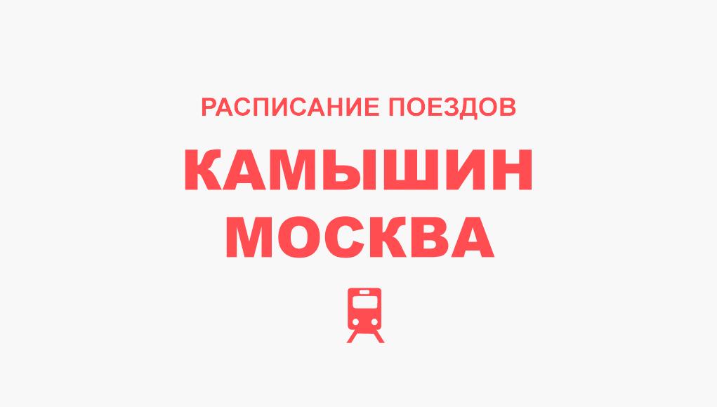 Расписание поездов Камышин - Москва