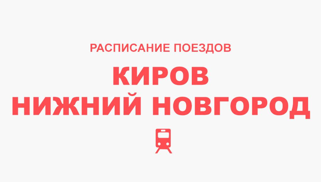 Расписание поездов Киров - Нижний Новгород