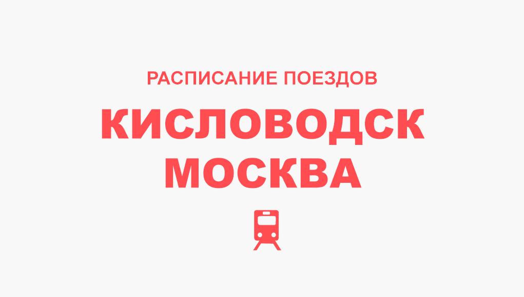 Расписание поездов Кисловодск - Москва