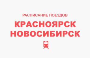 Расписание поездов Красноярск - Новосибирск