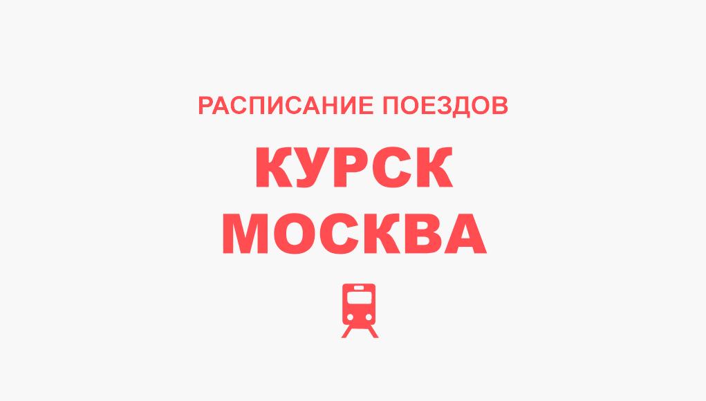 Расписание поездов Курск - Москва