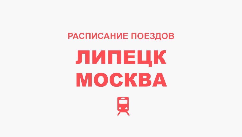 Расписание поездов Липецк - Москва
