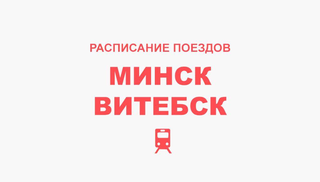 Расписание поездов Минск - Витебск