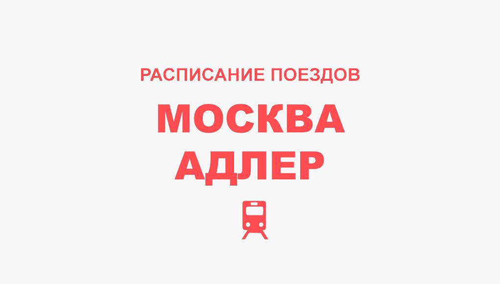 Расписание поездов Москва - Адлер