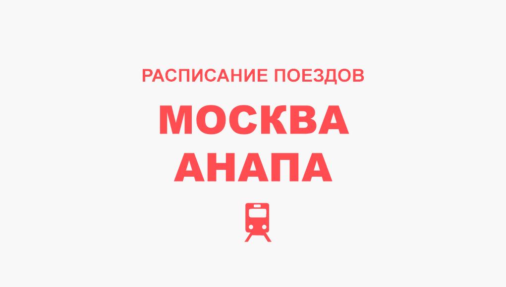 Расписание поездов Москва - Анапа