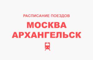 Расписание поездов Москва - Архангельск