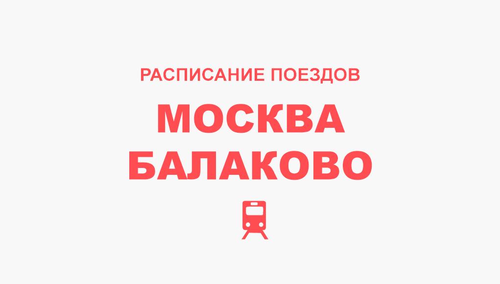 Расписание поездов Москва - Балаково