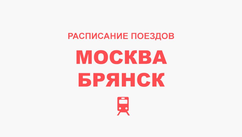 Расписание поездов Москва - Брянск