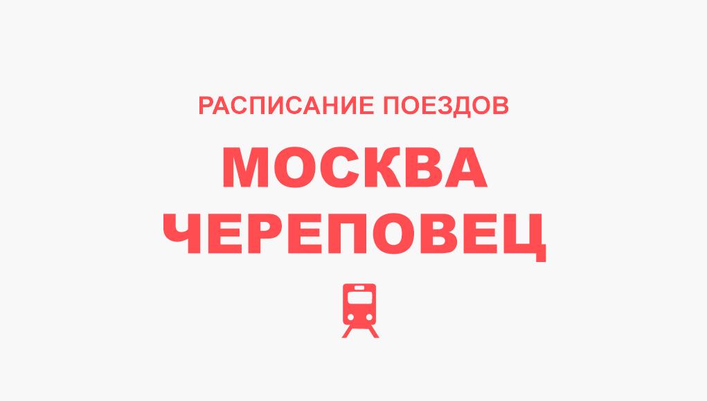 Расписание поездов Москва - Череповец