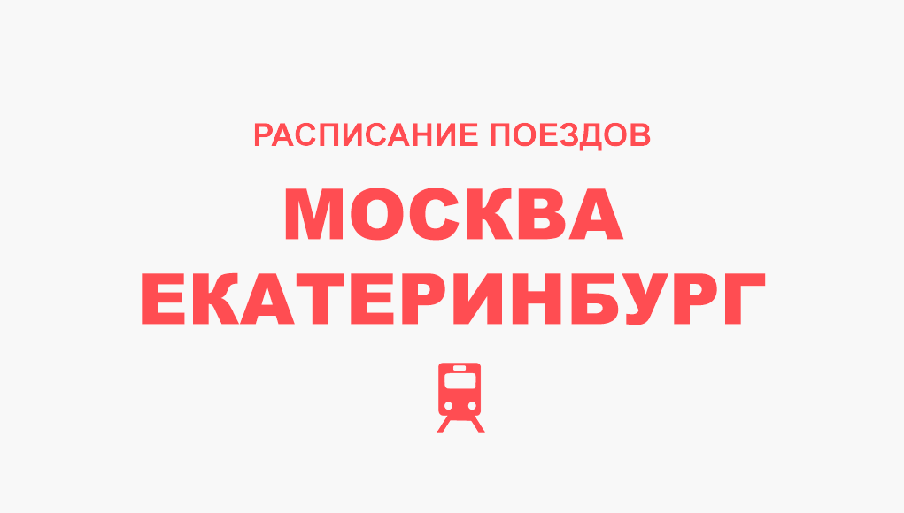 Расписание поездов Москва - Екатеринбург