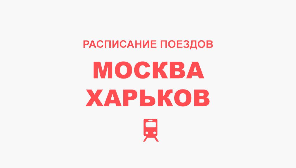 Расписание поездов Москва - Харьков