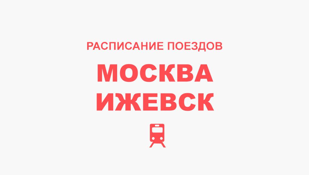 Расписание поездов Москва - Ижевск